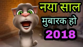 Talking Tom Cat Happy New Year 2018 Wishes |Very Funny Video |