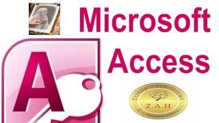 مقدمة عن برنامج الاكسس|Introduction to Access Program