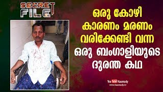 What happend to a Bengali who came to Kerala for work   Secret File   EP 230