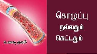 நல்ல கொழுப்பு உணவு – To increase Good Cholesterol