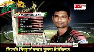 তাইজুলের জোড়া আঘাত.সিলেট বনাম খুলনা হাইলাইটস.sylet vs khulna.bpl 5.bpl news update bd