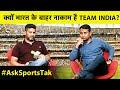 LIVE Q&A: क्यों Team India को बार-बार विदेशी दौरों पर मिल रही है नाकामी? Vikrant Gupta & Rahul Rawat