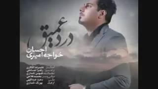اهنگ جدید احسان خواجه امیری : درد عمیق.mp4