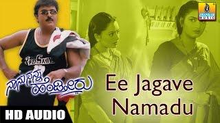 Ee Jagave Namadu - Naanu Nanna Hendtheeru