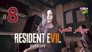 و غرقناااا !! جواهر تلعب رزدنت ايفل 7 - (Resident Evil 7) تختيم #8