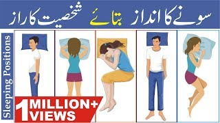 Things Your Sleeping Positions Reveal About You In Urdu | Sleeping Positions and personality In Urdu