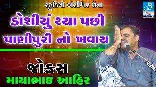 Mayabhai Ahir Full Jokes | DOSI THYA PACHI PANI PURI NO KHAVAY
