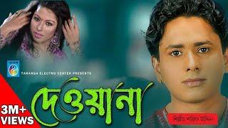 Bangla New Song - Ruper Jholok | রূপের ঝলক - Sarif Uddin