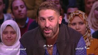 لقاء خاص مع أبطال فيلم طلق صناعي سهرة الخميس القادم في معكم مني الشاذلي
