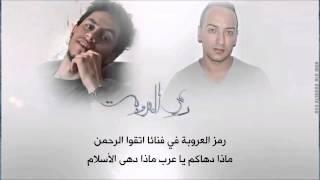 ARMANDO .. رمز العروبة .. Ridem