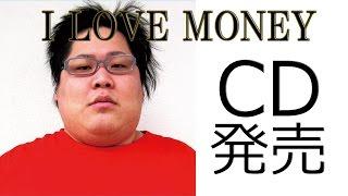 【冬コミ2014】 I LOVE MONEY / 恭一郎 【クロスフェード】