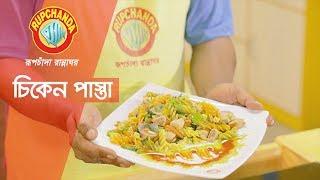 মজাদার চিকেন পাস্তা রান্নার রেসিপি । চিকেন পাস্তা রান্না । রূপচাঁদা রান্নাঘর । Chicken Pasta Recipe