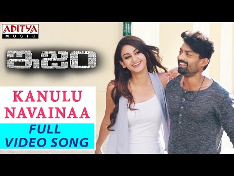 Xxx Mp4 Kanulu Navainaa Full Video Song ISM Full Video Songs Kalyan Ram Aditi Arya Anup Rubens 3gp Sex