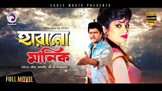 Harano Manik 2017 Bengali Full HD Movie | Alamgir, Bobita, ATM Shamsuzzaman | হারানো মানিক