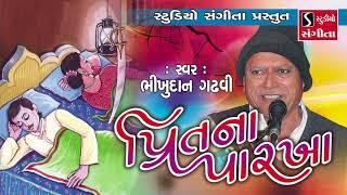 Bhikhudan Gadhvi - Pritna Parkha - Gujarati Lokvarta