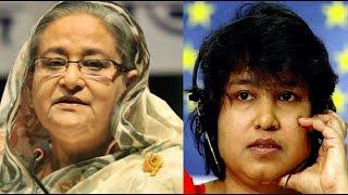 তসলিমা নাসরিন এবার শেখ হাসিনাকে নিয়ে এ কী বল্লেন ? Taslima Nasreen Sheikh Hasina news !