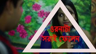 Change Looking | Bangla Funny Video | Best Funny Video Bangla | আফা ওরনাটা সরাই ফেলেন | Funny Video