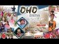 Oho Christmas || New Tamil Christmas Album Video Teaser || W.Jerry || Nellai D. Selvin || DK Music