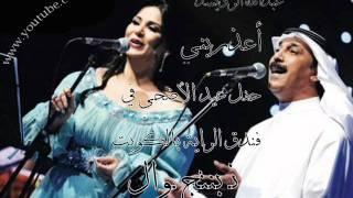 نوال الكويتيه و عبدالله الرويشد   أعذريني   حفل عيد الأضحى بالفندق الراية 9 11 2011 بالكويت ^^بنتج نوال