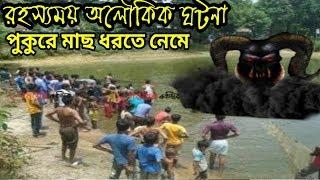মাছ ধরতে নেমে  পুকুর থেকে একি বেরিয়ে এলো রহস্যময় অলৌকিক ঘটনা !! একি দেখলো জেলেরা !!  bangla news
