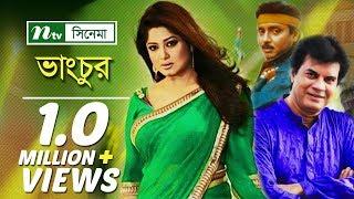 Bangla Movie: Vangchur | Rubel, Moushumi, Ilias Kanchan | Full Bangla Movie