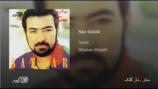 Sattar- Naz Golak |  ستار ـ ناز گلک