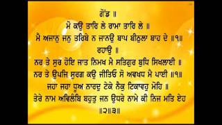 sehaj path read and listen part 43 ang 870 to 890
