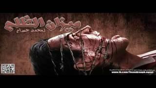 ميزان الظلم قصة رعب صوتيه لمحمد حسام