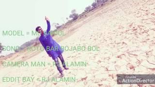 Bangla new song 2017 koto bar bojhabo bol...