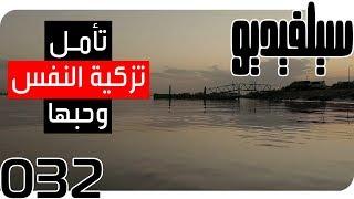 تأمل تزكية النفس وحبها - أنا آسف يا نفسي   سيلفيديو0032   د.أحمد عمارة