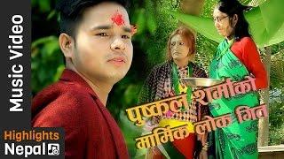 Sahuko Rin | New Nepali Lok Dohori Song 2017/2074 | Pushkal Sharma , Amrit Nepali
