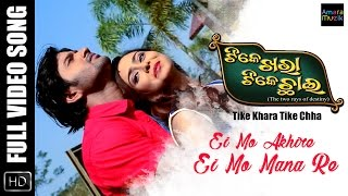 Ei Mo Akhire Ei Mo Mana Re | Tike Khara Tike Chhai | Full Video Song | HD | Deepak Kumar | Priyanka