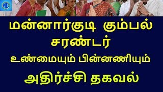 why sasikala family surrender|tamilnadu political news|live news tamil