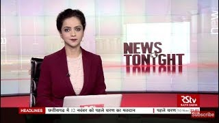 English News Bulletin – Nov 10, 2018 (9 pm)