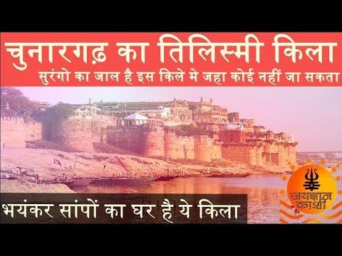 चुनारगढ़ का तिलिस्मी किला चन्द्रकान्ता उपन्यास का रहस्यमयी किला Talismanic & Mystery of Chunar Fort