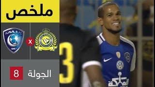 ملخص مباراة الهلال والنصر في الجولة الـ 8 من الدوري السعودي للمحترفين