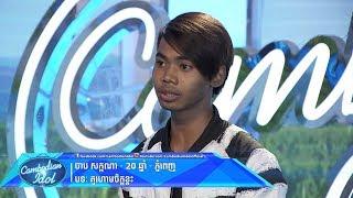 Cambodian Idol Season 3   Judge Audition Week 1   ចាប សក្កណា   គួរហាមចិត្តខ្លះ