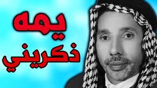 يمه ذكريني من تمر زفة شباب  بصوت حمزه الزغير
