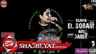 مولد شارب الخمر اللى هيرقص الدنيا غناء اسامة الصغير توزيع ابو عبير  2018 حصريا على شعبيات