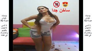 مش صافيناز .رقص شرقي مصري 😍- رقص منزلي مريولة 2018 😘Hot belly dance