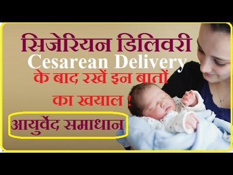 Xxx Mp4 ऑपरेशन से बच्चा पैदा होने पर रखें इन बातों का विशेष खयाल Precautions After Cesarean Delivery 3gp Sex
