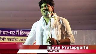 Imran Pratapgarhi Latest Mushaira at Basant Rai, GODDA, JHARKHAND I 21/05/2017