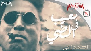 Ahmed Zaki - أحمد زكي - العيب في الضي