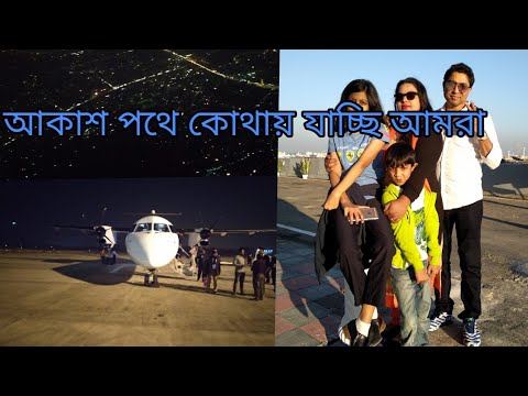 Xxx Mp4 আকাশ পথে কোথায় যাচ্ছি আমরা Bangladeshi Blogger Payel Dhaka To Chittagong Tour 3gp Sex