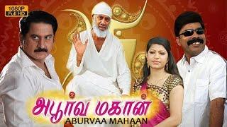 apoorva mahaan | New Tamil Movie 2016 | Latest tamil movie | New Release Tamil Movie