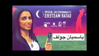بطولة جولف عالمية قطر ماستر | Qatar Golf Master