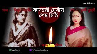 Kadambari Debi-r Sesh Chithi | Shimul Parveen | Soumi Choudhury