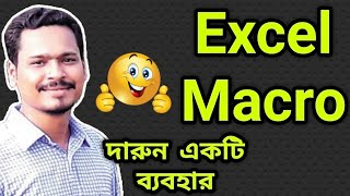 How to use Macro in MS Excel in bangla | MS Excel Best Bangla Tutorial