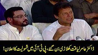 Aamir Liaquat Hussain joins PTI : Imran Khan and Aamir Liaquat press conference | 24 News HD