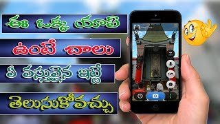 This one  app  to know about details of any object ll Cam find app tips and tricks  l Net india